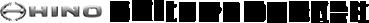 » 2015 » 6月西東北日野自動車株式会社